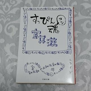 すっぴん魂【室井滋】(文学/小説)