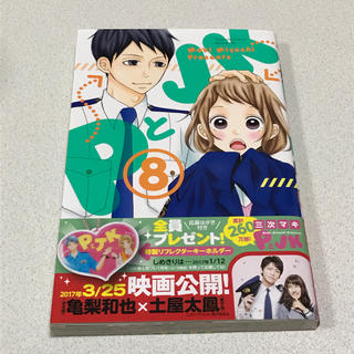 PとJK  8巻(少女漫画)