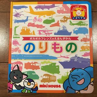 ミキハウス(mikihouse)のミキハウス えほんずかん のりもの(絵本/児童書)