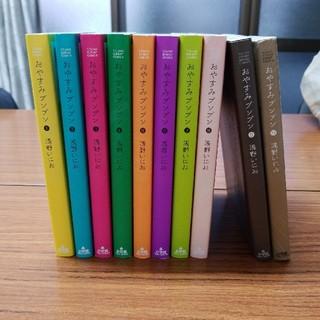ショウガクカン(小学館)のおやすみプンプン  1~9巻+11巻(少年漫画)