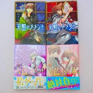 天藍のメメント 1〜4巻 完結 全巻セット(全巻セット)