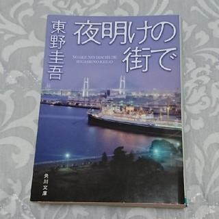夜明けの街で【東野圭吾】(文学/小説)