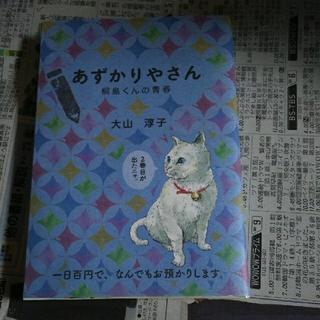 あずかりやさん 桐島くんの青春  大山淳子(文学/小説)