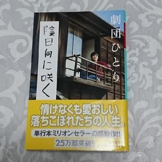 陰日向に咲く【劇団ひとり】(文学/小説)