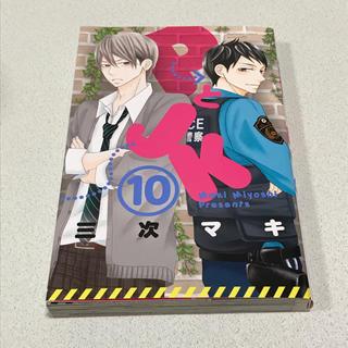 PとJK  10巻(少女漫画)