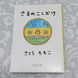 さるのこしかけ【さくらももこ】(文学/小説)
