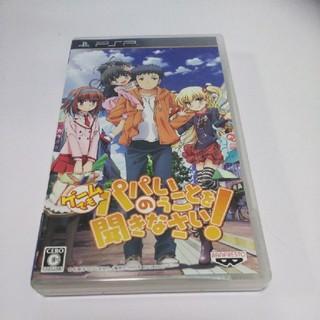 プレイステーションポータブル(PlayStation Portable)のPSP ゲームでも、パパのいうことを聞きなさい!(携帯用ゲームソフト)