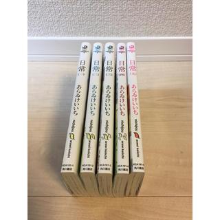 カドカワショテン(角川書店)の日常 1〜5巻 あらゐけいいち(少年漫画)