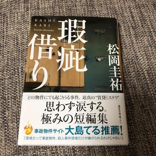 瑕疵借り 松岡圭祐(文学/小説)
