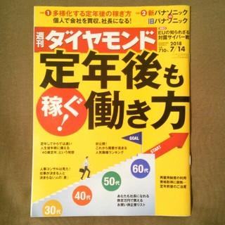 ダイヤモンドシャ(ダイヤモンド社)の週刊ダイヤモンド 2018/07/14(ビジネス/経済)