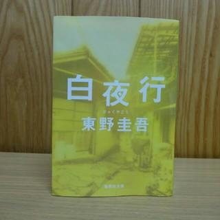 白夜行(文学/小説)