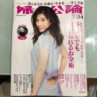 婦人公論 7/24(その他)