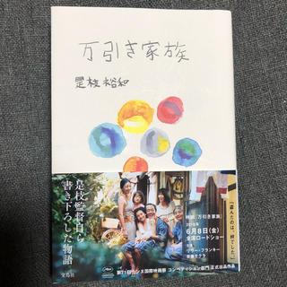 タカラジマシャ(宝島社)の映画化 万引き家族 是枝裕和(文学/小説)