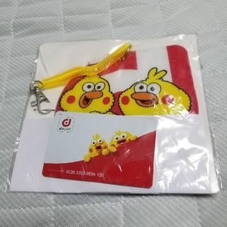 【非売品】ポインコ 限定 dポイントカード&カードケースセット(ノベルティグッズ)