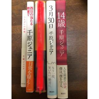 千原ジュニア 単行本 セット(文学/小説)