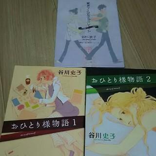 漫画 3冊セット(少女漫画)