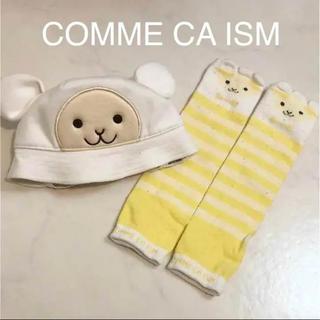 コムサイズム(COMME CA ISM)のコムサイズム 帽子 レッグウォーマー(帽子)