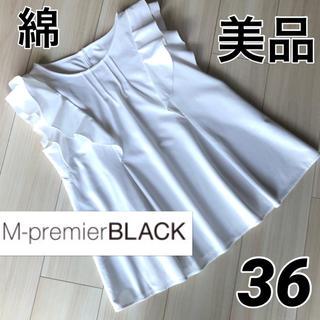 エムプルミエ(M-premier)の美品☆M PREMIER  BLACK☆美スタイル☆袖 フリル☆36☆エムプルミ(カットソー(半袖/袖なし))