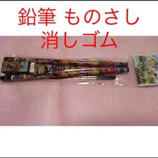 ワンピース 鉛筆 ものさし  消しゴム(鉛筆)