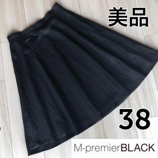 エムプルミエ(M-premier)の美品☆M PREMIER  BLACK☆美スタイル☆メッシュ スカート☆38☆(ひざ丈スカート)