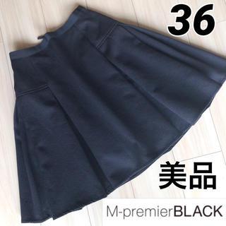 エムプルミエ(M-premier)の美品☆M PREMIER  BLACK☆美スタイル☆タック フレア スカート☆(ひざ丈スカート)