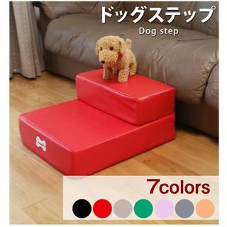 ドッグステップ ペット用 スロープ 犬用 階段 踏み台