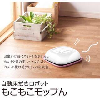 新品☆自動床拭きロボット もこもこモップん RCT-1558