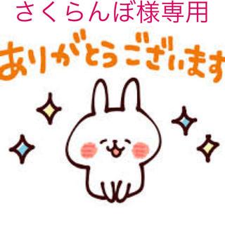 さくらんぼ様専用(ソックス)