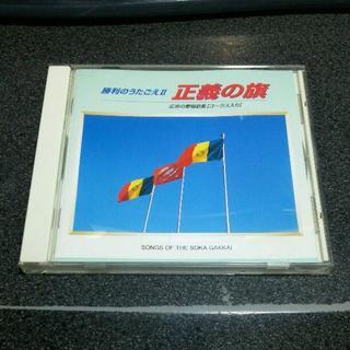 CD「広布の愛唱歌集 勝利のうたごえ2~正義の旗/創価学会」(宗教音楽)