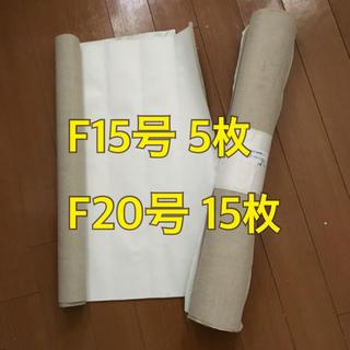 油彩 水彩 キャンバス布(ボードキャンバス)