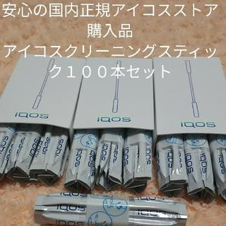 アイコスクリーニングスティック 100本 送料無料(タバコグッズ)