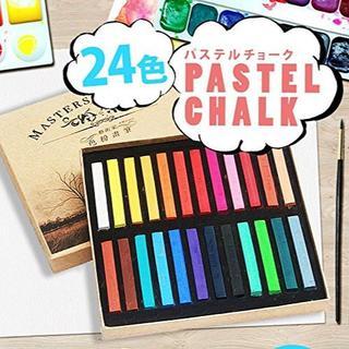 【全24色】MASTERS PASTEL カラーチョーク パステルチョーク(クレヨン/パステル )