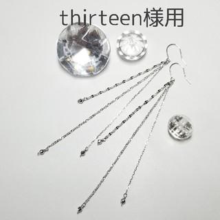 thirteen様用k18ピアス.3連チェーンミラーボール(ピアス)
