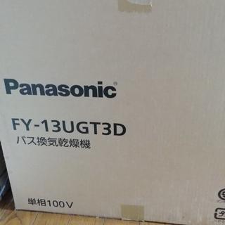 パナソニック(Panasonic)のpanasonic  未使用☆浴室換気乾燥機(衣類乾燥機)