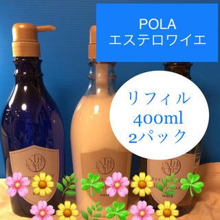 POLA - ◆ POLA エステロワイエ リフィル 400ml  2パック