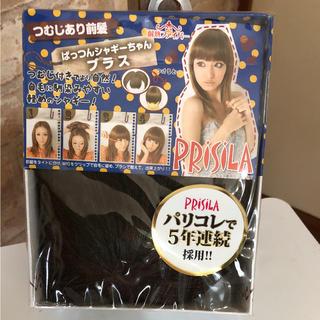 プリシラ(PRISILA)のプリシラ 前髪パッツンウィッグ(前髪ウィッグ)