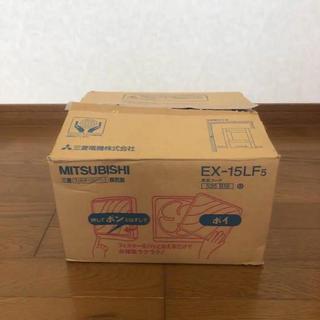 ミツビシ(三菱)の三菱 台所用換気扇 ワンタッチフィルタータイプ 羽根径15cm EX-15LF5(その他)