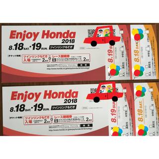 ホンダ(ホンダ)のEnjoy Honda2018 ツインリンクもてぎ(モータースポーツ)