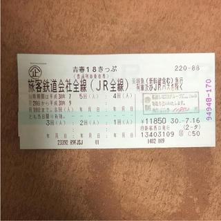 8/13以降発送 青春18きっぷ 2018夏 1回券(鉄道乗車券)