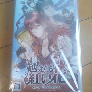 プレイステーションポータブル(PlayStation Portable)のPSPソフト 越えざるは紅い花 乙女ゲーム(携帯用ゲームソフト)
