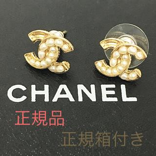 シャネル(CHANEL)の鑑定済み正規品シャネルピアス15C(ピアス)