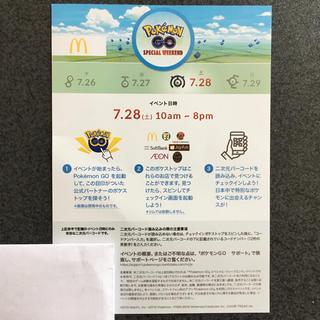 ポケモン(ポケモン)のポケモンGO 参加券 マクドナルド 7/28(土)(その他)