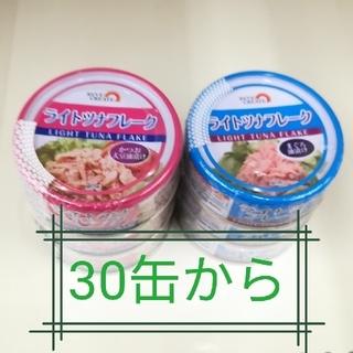 ✨SALE ✨ツナ缶よりどり30缶~追加でオマケも!(缶詰/瓶詰)