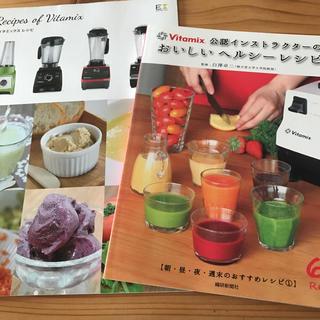 バイタミックス(Vitamix)のバイタミックス本(調理道具/製菓道具)