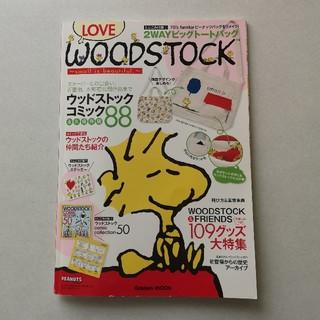 スヌーピー(SNOOPY)のLOVE WOODSTOCK : small is beautiful(住まい/暮らし/子育て)