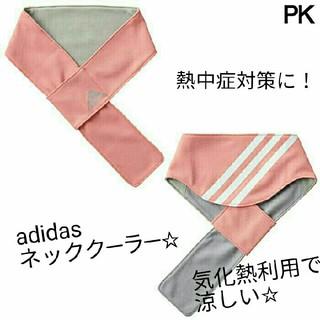 アディダス(adidas)の未使用品⭐adidas ネックク―ラ― ランニング テニス ゴルフ(ウェア)