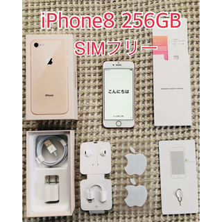 iPhone -  iPhone8 256GB SIMフリー 付属品未使用