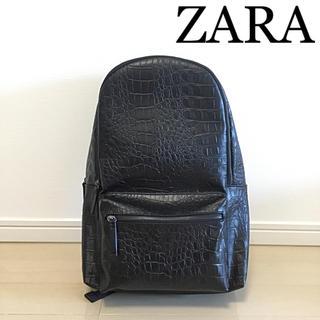 ザラ(ZARA)の本日価格☆美品☆ZARA クロコダイル型押し バックパック(バッグパック/リュック)