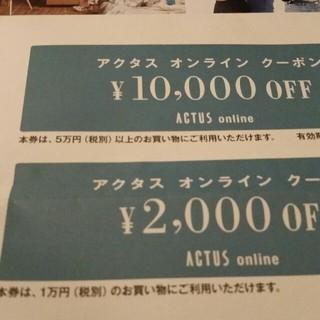 アクタス(ACTUS)のアクタス ACTUS オンライン専用クーポン(ショッピング)