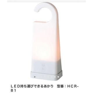 ムジルシリョウヒン(MUJI (無印良品))の無印良品 LED持ち運びできるあかり(その他)
